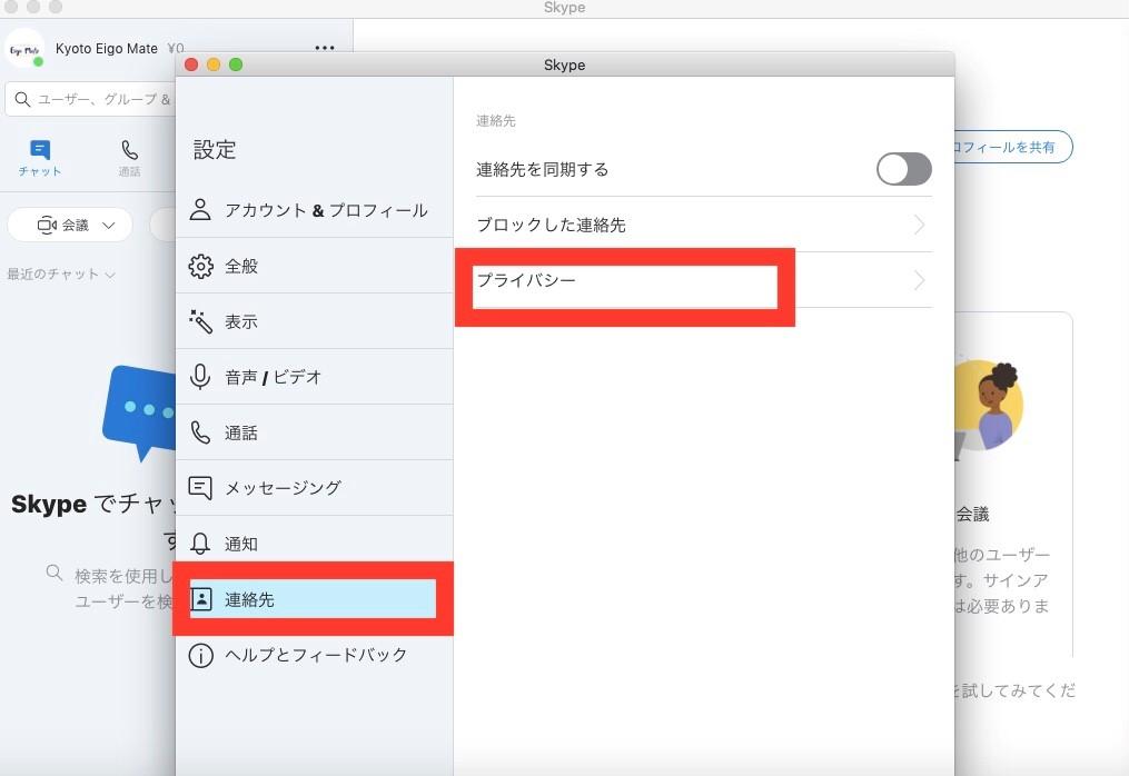スカイプ プライバシー設定 手順4