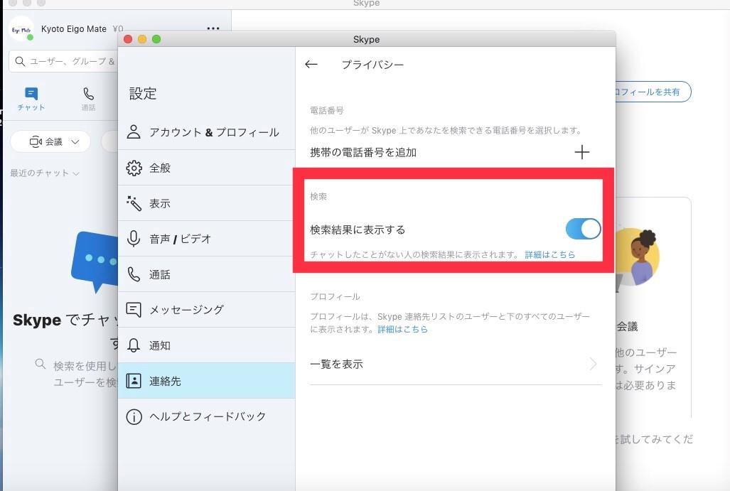 スカイプ プライバシー設定 手順5
